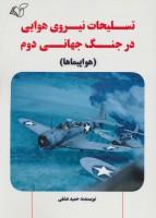 تسلیحات نیروی هوایی در جنگ جهانی دوم (هواپیماها)