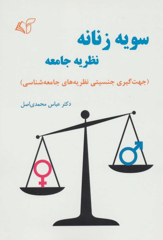 سویه زنانه نظریه جامعه (جهت گیری جنسیتی نظریه های جامعه شناسی)