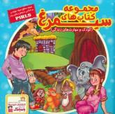 کیف کتاب سیمرغ (کودک و مهارت های زندگی)،(30جلدی،گلاسه)