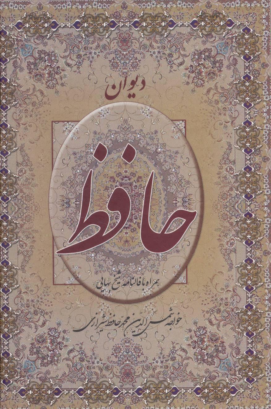 دیوان حافظ،همراه با فالنامه شیخ بهایی