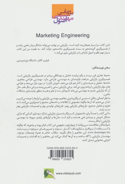 اصول مهندسی بازاریابی