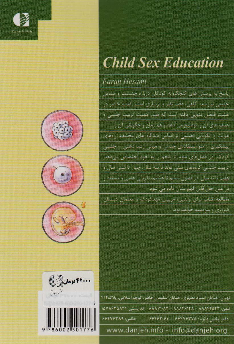تربیت جنسی کودکان (از تولد تا 9 سالگی)