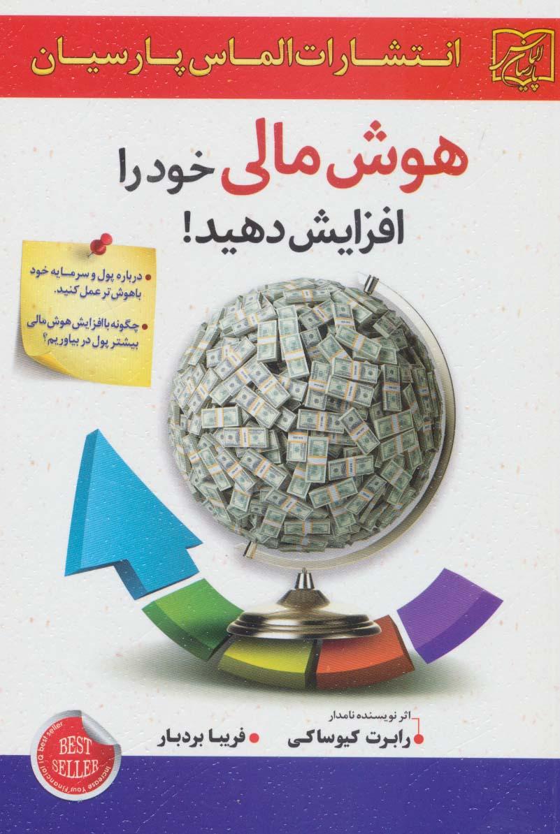 هوش مالی خود را افزایش دهید!