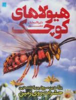 دایره المعارف مصور هیولاهای کوچک (بزرگ ترین،سریع ترین و کشنده ترین حشرات روی زمین)،(گلاسه)