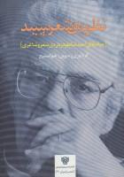نظریه ی شعر سپید:حرف های احمد شاملو درباره ی شعر و شاعری (شعر ایران30)