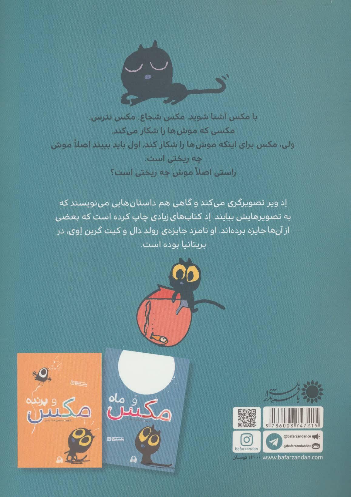 مکس شجاع 2 (مکس و موش)،(گلاسه)