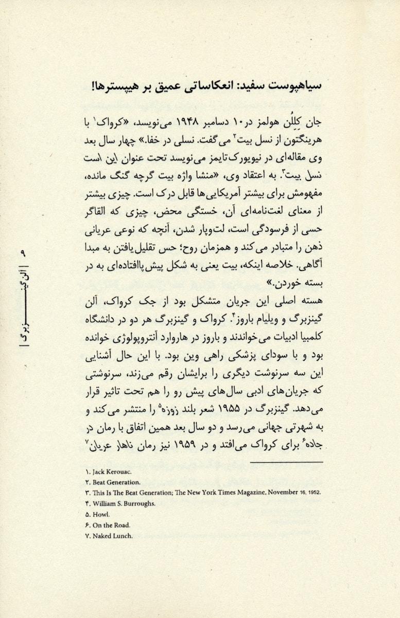 سوترای آفتابگردان (شعر جهان87)