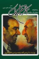 زندگینامه و مبارزات سیاسی دکتر حسین فاطمی