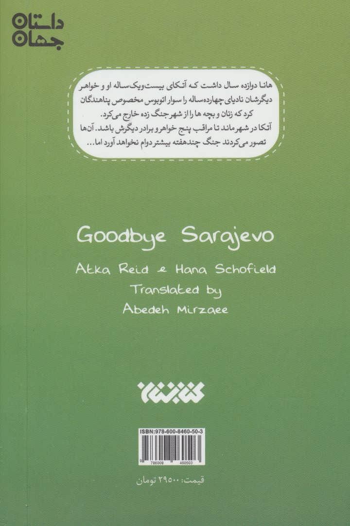 خداحافظ سارایوو