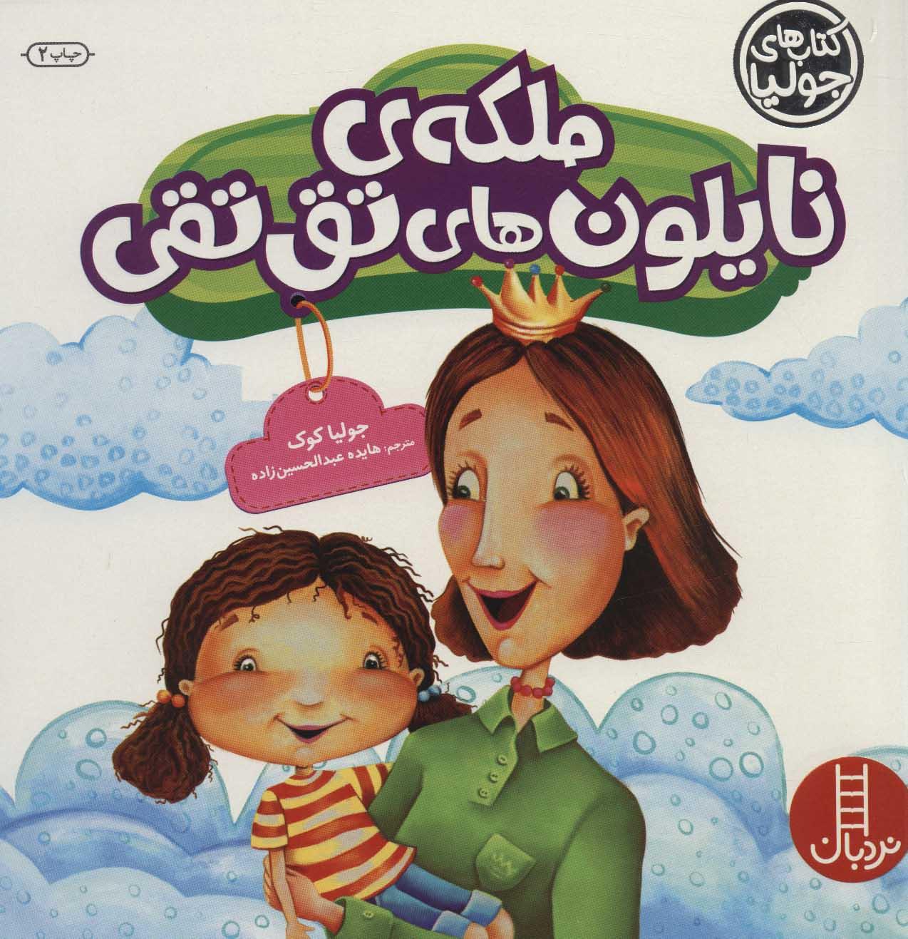جولیا30 (ملکه ی نایلون های تق تقی)،(گلاسه)