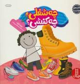 جولیا24 (چه شغلی،چه کفشی؟)،(گلاسه)
