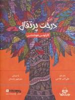 کتاب سخنگو درخت پرتقال (باقاب)