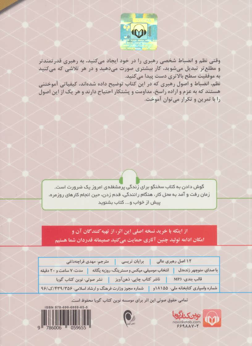 کتاب سخنگو 12 اصل رهبری عالی (باقاب)