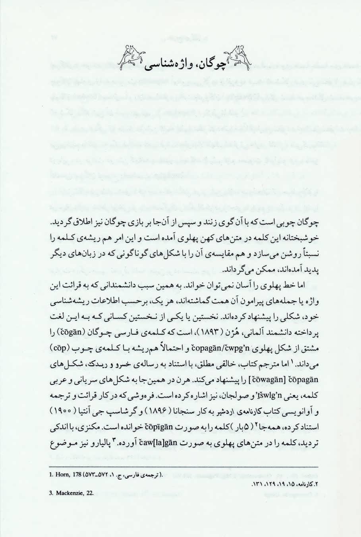 تاریخ چوگان در ایران و سرزمین های عربی