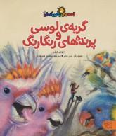 قصه های رنگین کمان 2 (گربه ی لوسی و پرنده های رنگارنگ)،(گلاسه)