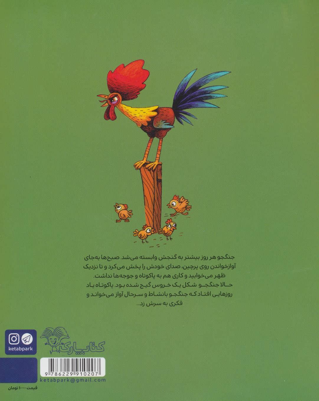 قصه های رنگین کمان 3 (گنج خروس جنگجو)،(گلاسه)