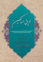 طریق السالکین (منتخب ادعیه ماه مبارک رمضان،مفاتیح الجنان و صحیفه سجادیه)