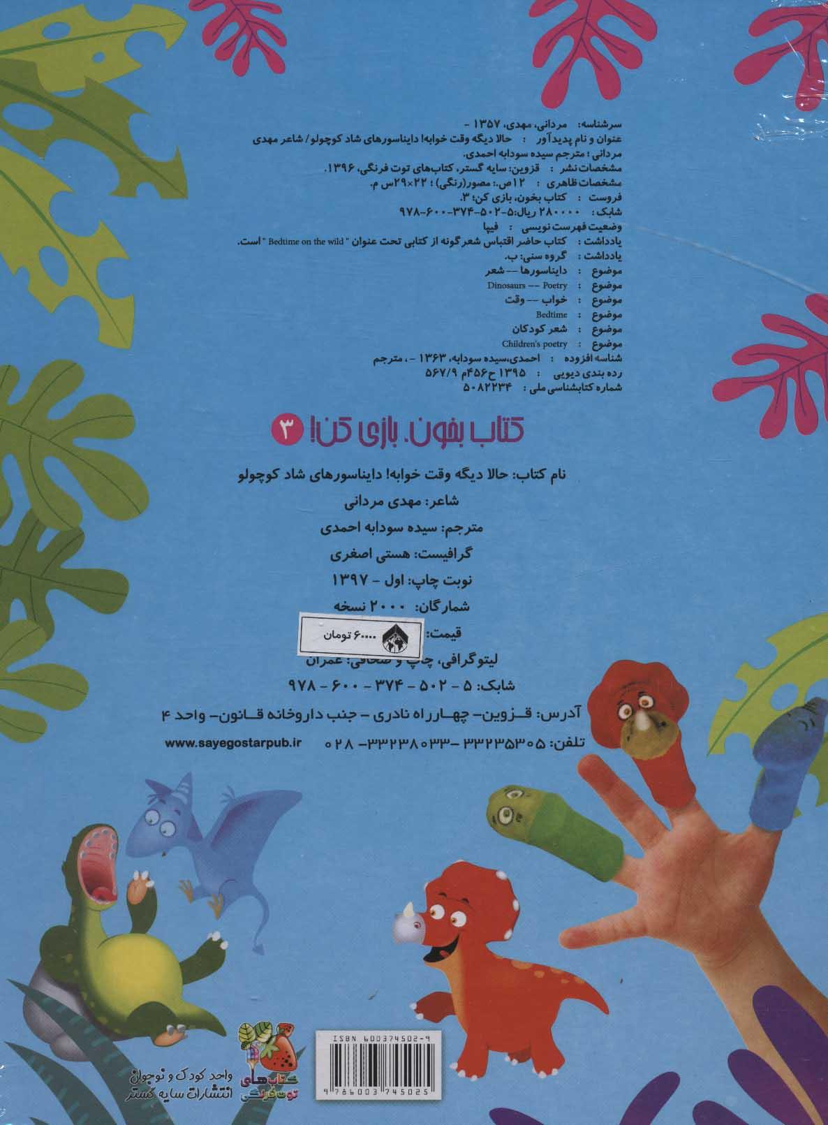 کتاب بخون،بازی کن! 3 (دایناسورهای شاد کوچولو)،همراه با عروسک های انگشتی