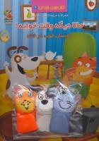 کتاب بخون،بازی کن! 4 (دوستان خوب در خانه)،همراه با عروسک های انگشتی