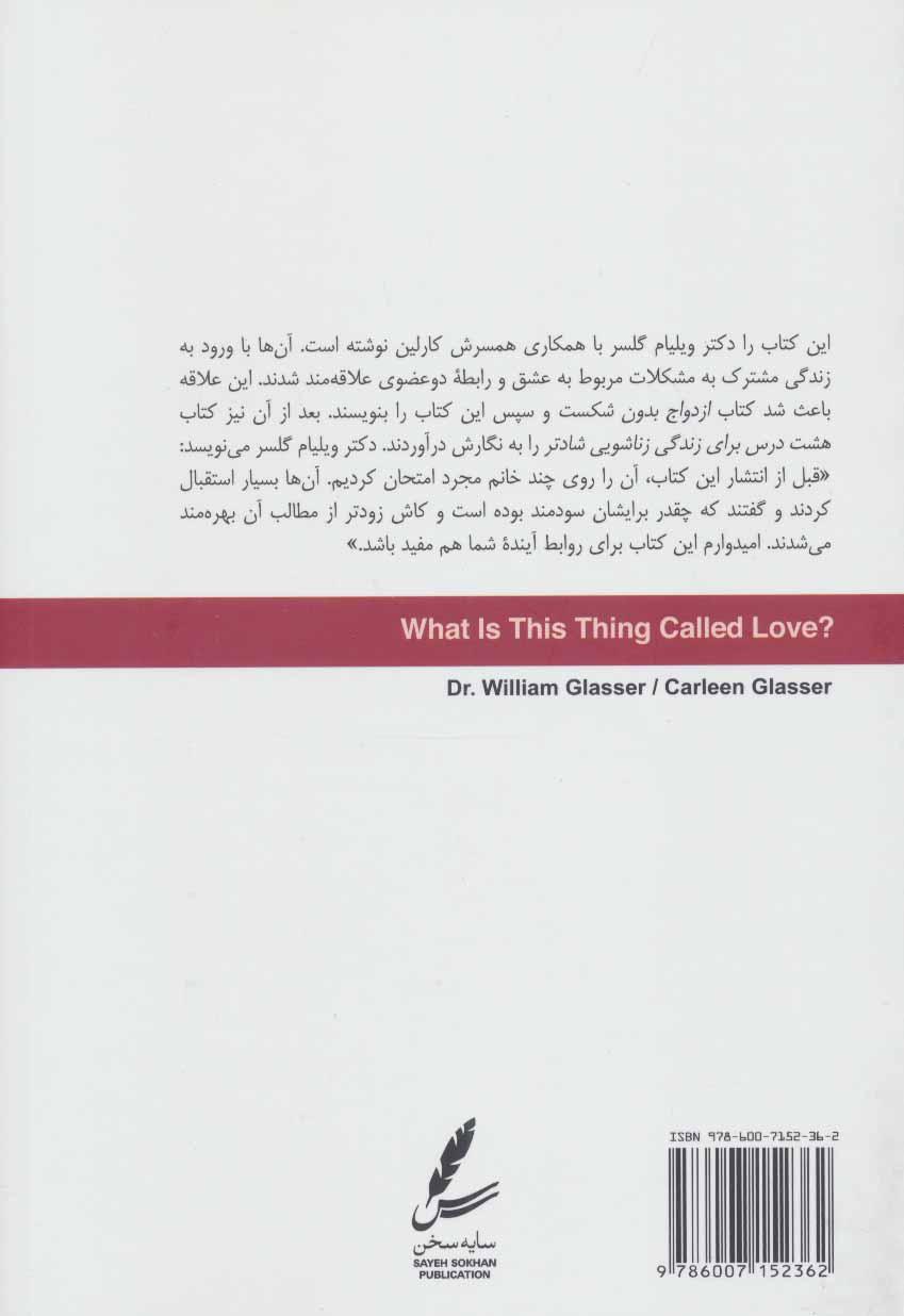 عشق چیست؟ (عاشقی از منظر تئوری انتخاب)
