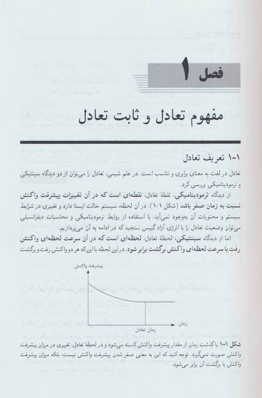 اصول شیمی تجزیه و روش حل مسائل آن