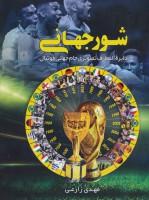 شور جهانی (دایره المعارف تصویری جام جهانی فوتبال)،(گلاسه)