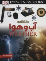دانشنامه آب و هوا (شاهد عینی)،(گلاسه)