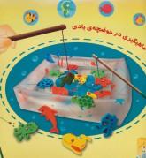 بسته ی ماهیگیر زبل (باجعبه)