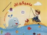 بسته ی ماهیگیر زبل به همراه کتاب داستان (باجعبه)