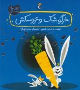خرگوشک و عروسکش (قصه های دوستی)،(گلاسه)