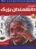 دانشنامه دانشمندان بزرگ (شاهد عینی)،(گلاسه)