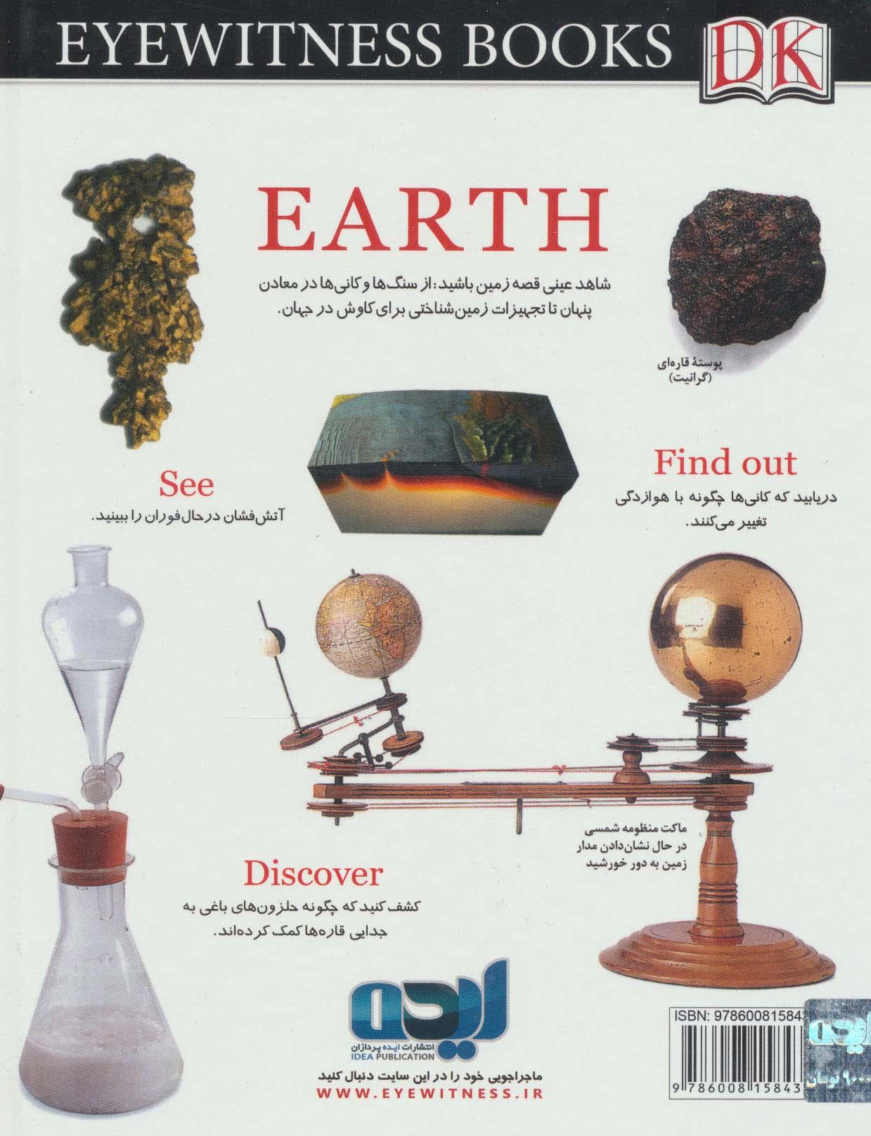 دانشنامه زمین (شاهد عینی)،(گلاسه)