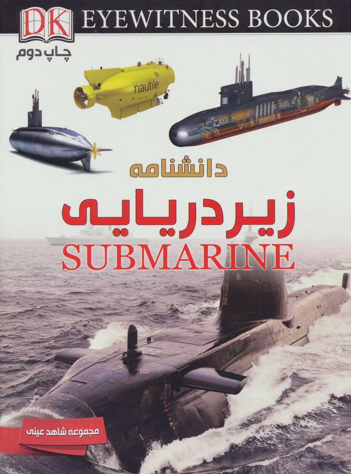 دانشنامه زیردریایی (شاهد عینی)،(گلاسه)
