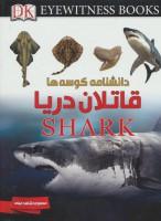 دانشنامه کوسه ها؛قاتلان دریا (شاهد عینی)،(گلاسه)
