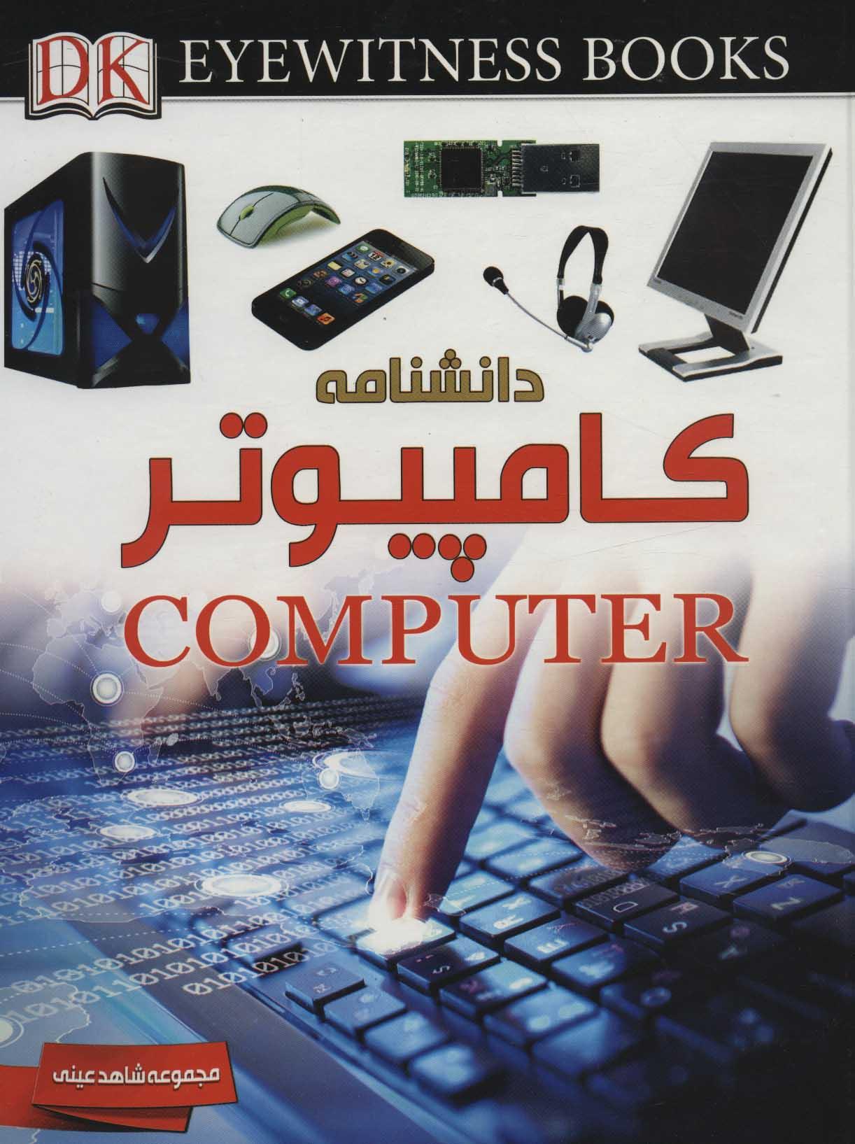 دانشنامه کامپیوتر (شاهد عینی)،(گلاسه)