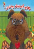 کتاب عروسکی 7 (هاپو کوچولو یواشتر!)،(گلاسه)
