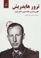ترور هایدریش (عالی رتبه ترین مقام امنیتی آلمان نازی)