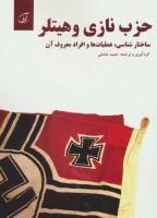 حزب نازی و هیتلر (ساختار شناسی،عملیات ها و افراد معروف آن)