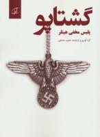 گشتاپو؛پلیس مخفی هیتلر