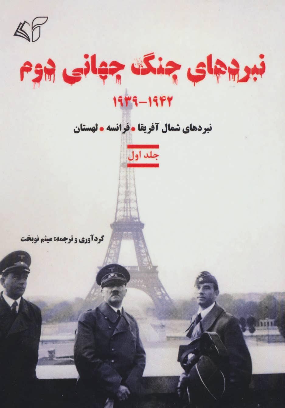 نبردهای جنگ جهانی دوم 1 (1942-1939:نبردهای شمال آفریقا،فرانسه،لهستان)