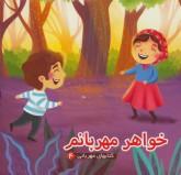 کتابهای مهربانی 4 (خواهر مهربانم)