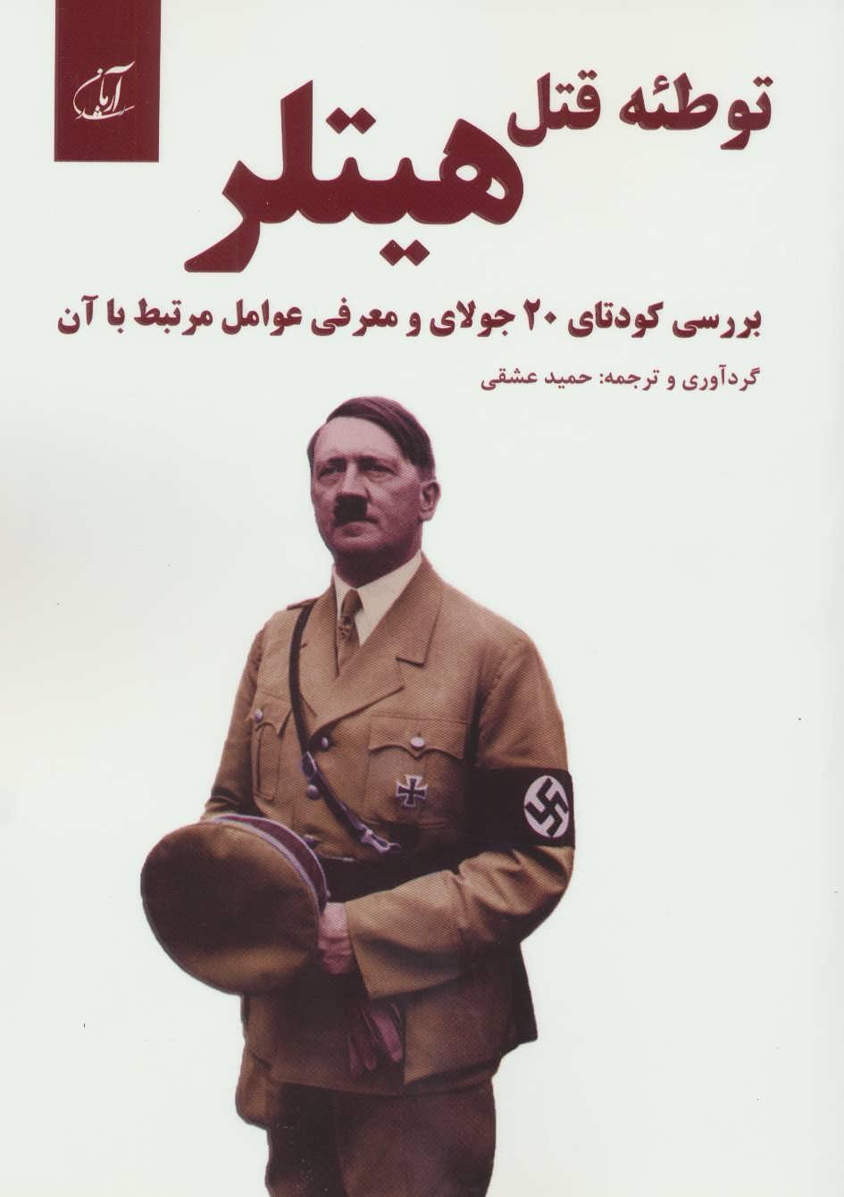 توطئه قتل هیتلر (بررسی کودتای 20 جولای و معرفی عوامل مرتبط با آن)
