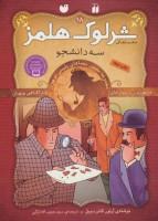 شرلوک هلمز18 (سه دانشجو)
