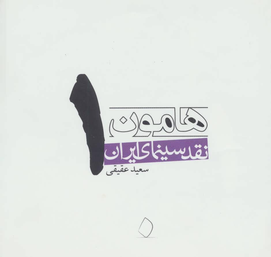 نقد سینمای ایران 1 (هامون)