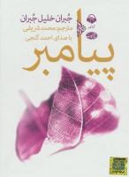 کتاب سخنگو پیامبر (باقاب)