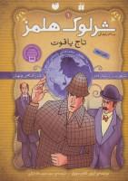 شرلوک هلمز 1 (تاج یاقوت)