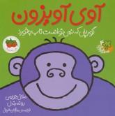 قصه های شیرین جنگل 4 (آوی آویزون)،(گلاسه)