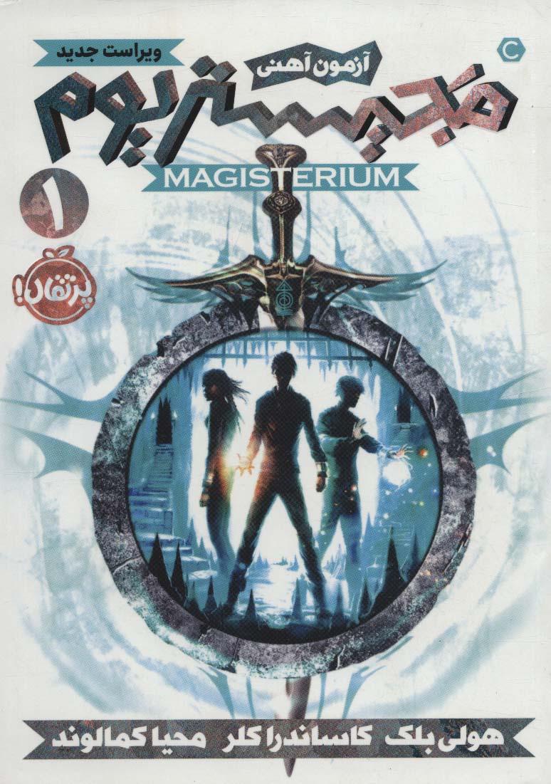مجیستریوم 1 (آزمون آهنی)