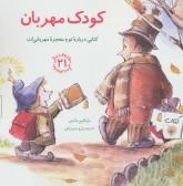 مهارتهای زندگی21 (کودک مهربان:کتابی درباره تو و معجزه مهربانی ات)