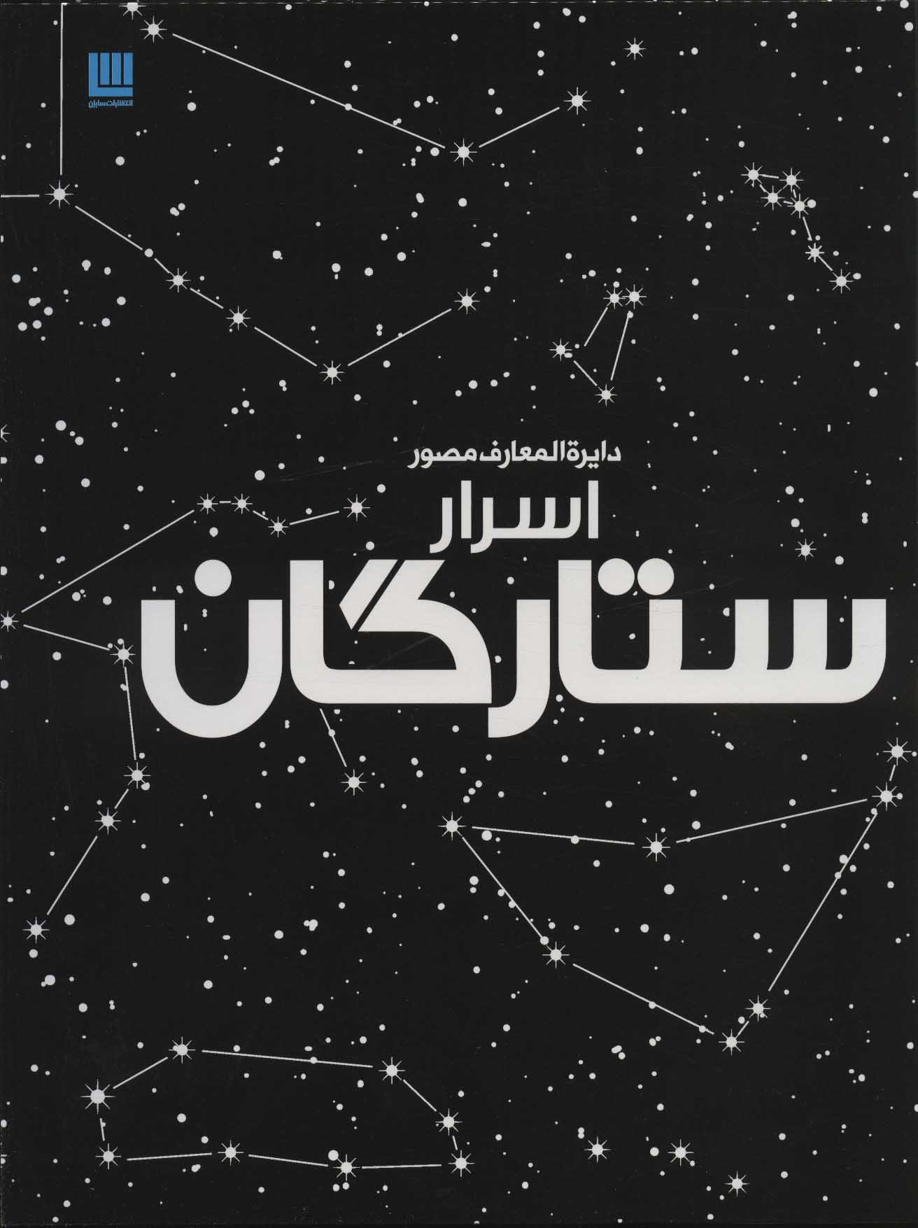 دایره المعارف مصور اسرار ستارگان (گلاسه)
